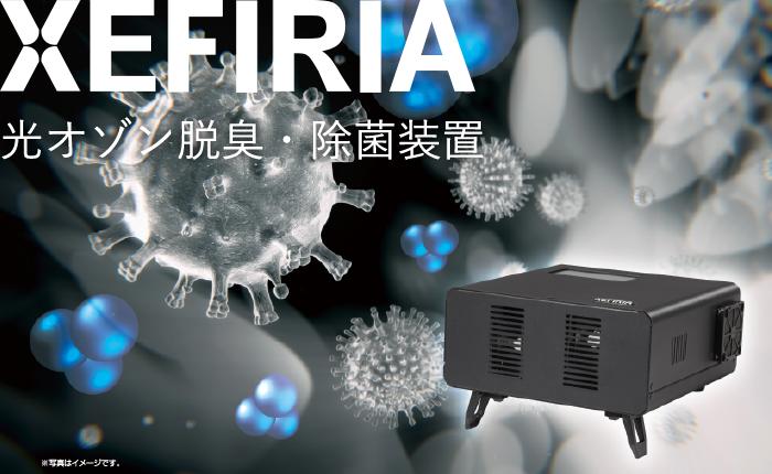 ゼフィリア 光オゾン脱臭・除菌装置
