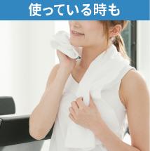 使っている時も抗菌、防臭