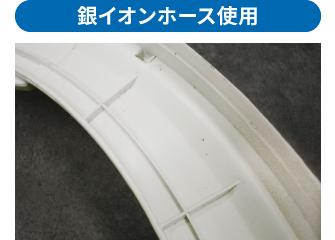 銀イオンホース使用の場合、洗濯槽は抗菌され、カビの繁殖が抑えられています
