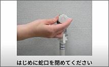 銀イオンホースの取り付け方 リンクボタン