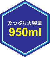 たっぷり大容量950ml