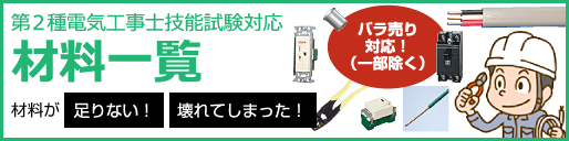 第2種電気工事士実技試験対応 材料一覧(バラ売り)