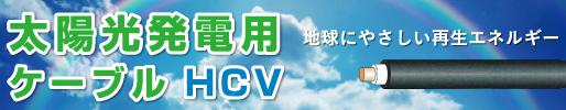 HCV 太陽光発電用ケーブル