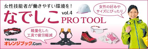 女性技能者が働きやすい環境を!なでしこ PRO TOOL vol.4