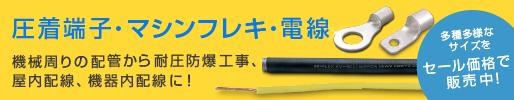 圧着端子・フレキシブルチューブ・電線お買得セール!