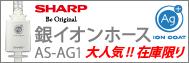 スタッフおすすめアイテムコーナー シャープ 銀イオンホース AS-AG1