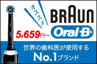 スタッフおすすめアイテムコーナー ブラウン オーラルB