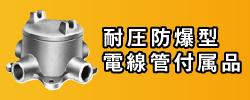 耐圧防爆型電線管付属品