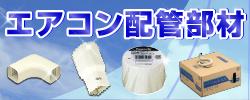 エアコン配管部材