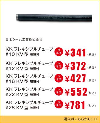 KKフレキシブルチューブ メーカー:日本シーム工業株式会社